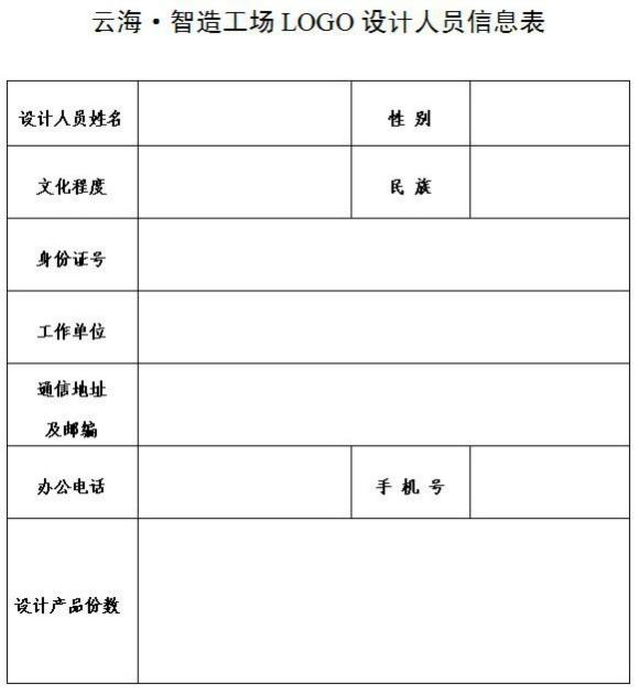 云海·智造工场LOGO 设计人员信息表